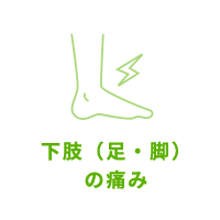 下肢(足・脚)の痛み
